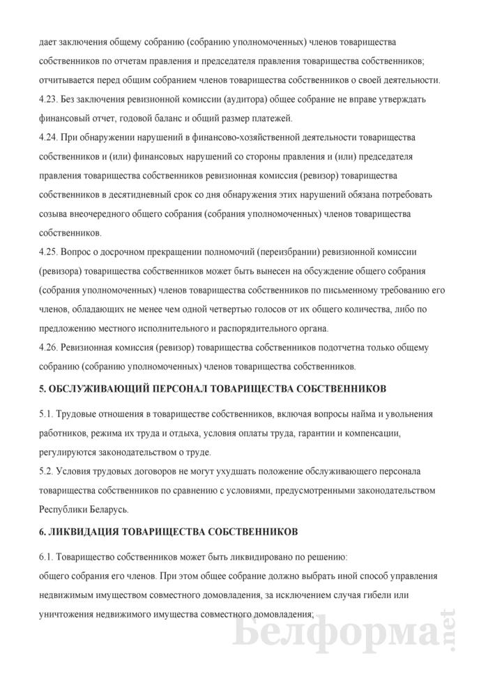 Примерный устав товарищества собственников. Страница 11