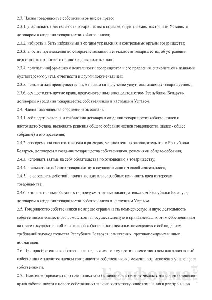 Примерный устав товарищества собственников. Страница 3