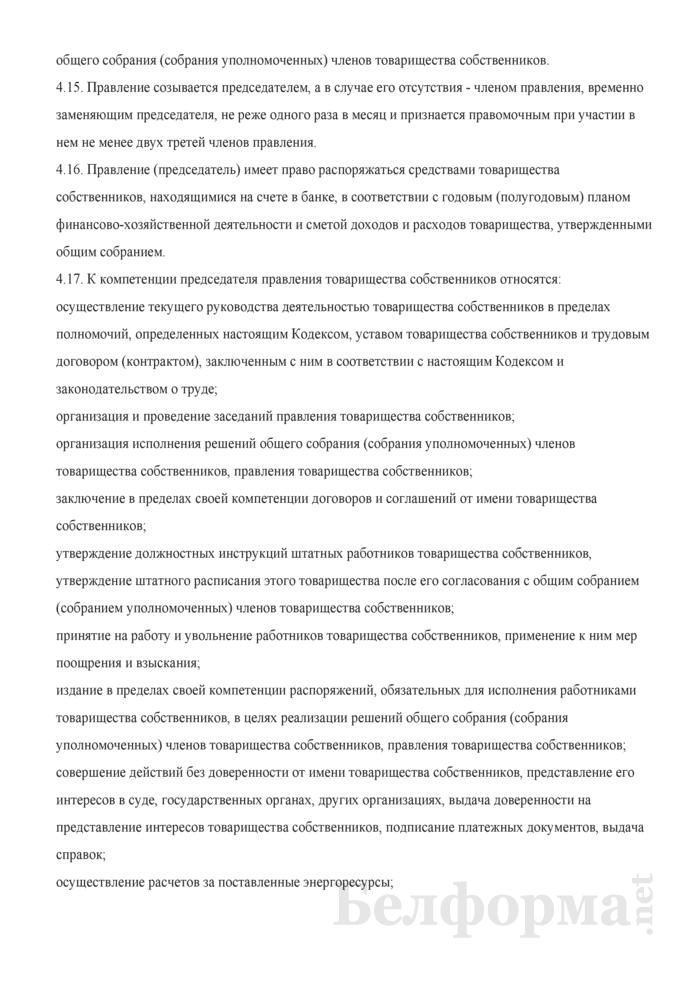 Примерный устав товарищества собственников. Страница 9