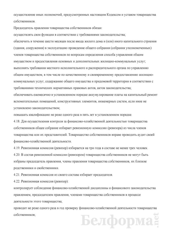 Примерный устав товарищества собственников. Страница 10