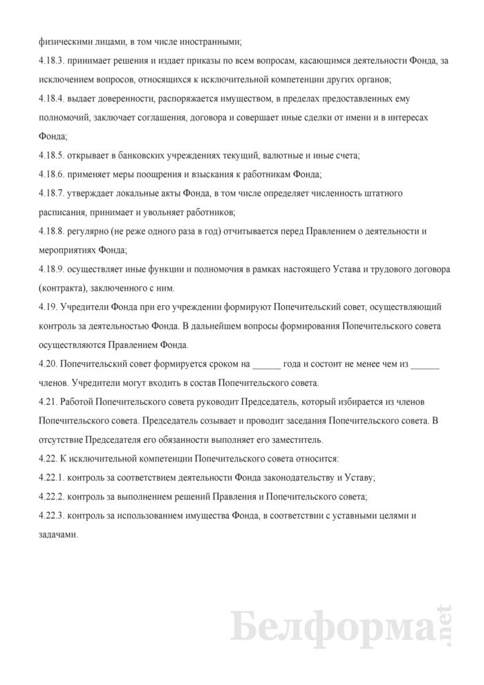 Устав благотворительного фонда. Страница 7