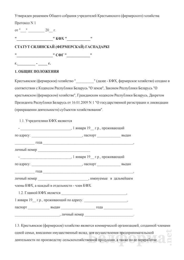 Устав крестьянского (фермерского) хозяйства. Страница 1