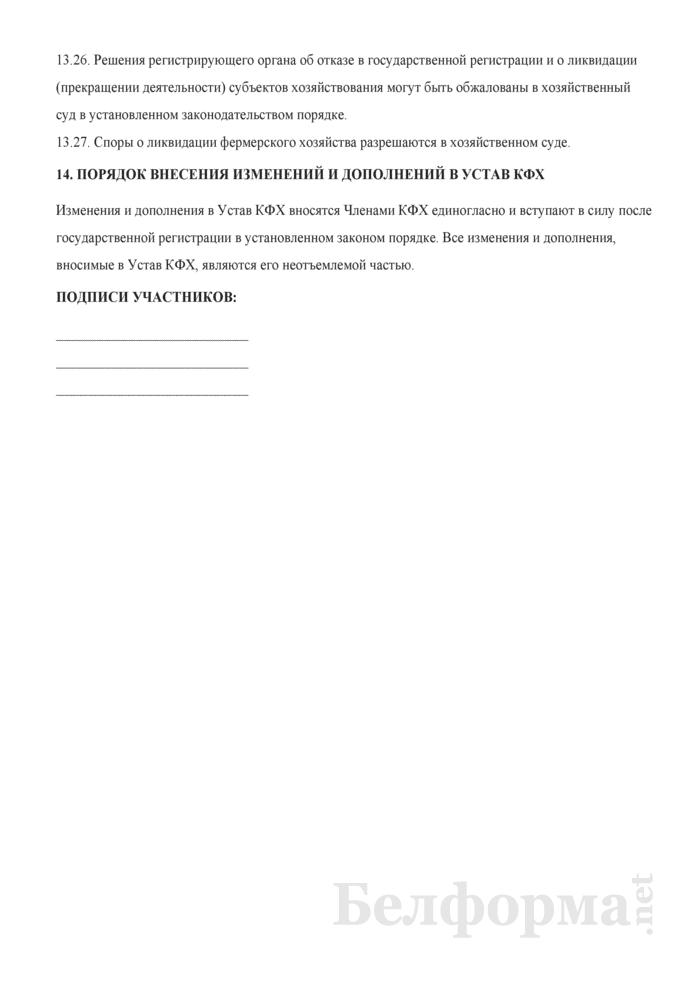 Устав крестьянского (фермерского) хозяйства. Страница 20