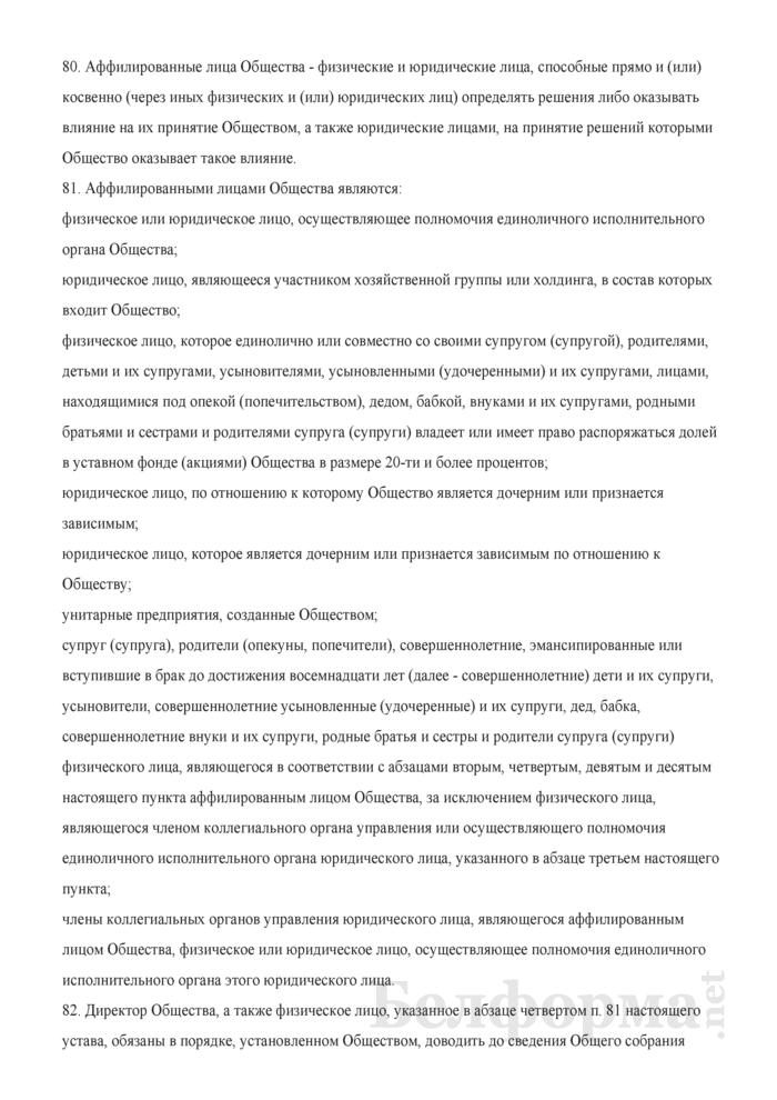 Устав общества с ограниченной ответственностью. Страница 13