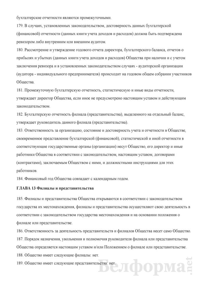 Устав общества с ограниченной ответственностью. Страница 33