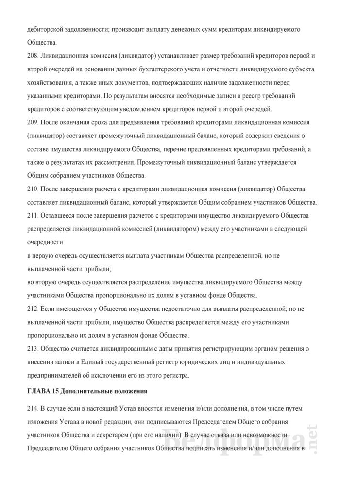 Устав общества с ограниченной ответственностью. Страница 36