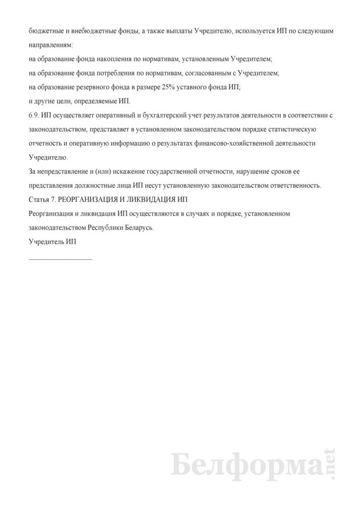 Примерный устав иностранного частного производственного унитарного предприятия. Страница 6