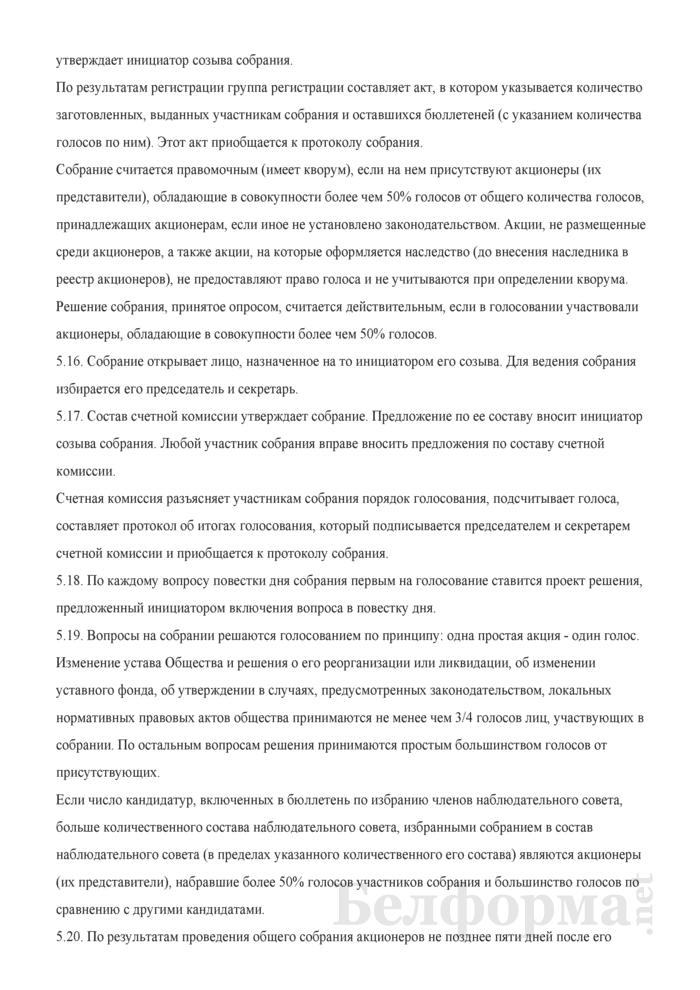 Примерный устав открытого акционерного общества (в ред. от 03.02.2011). Страница 12