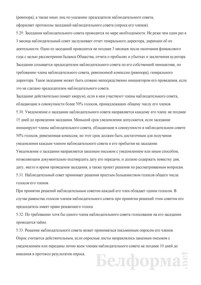 Примерный устав открытого акционерного общества (в ред. от 03.02.2011). Страница 16