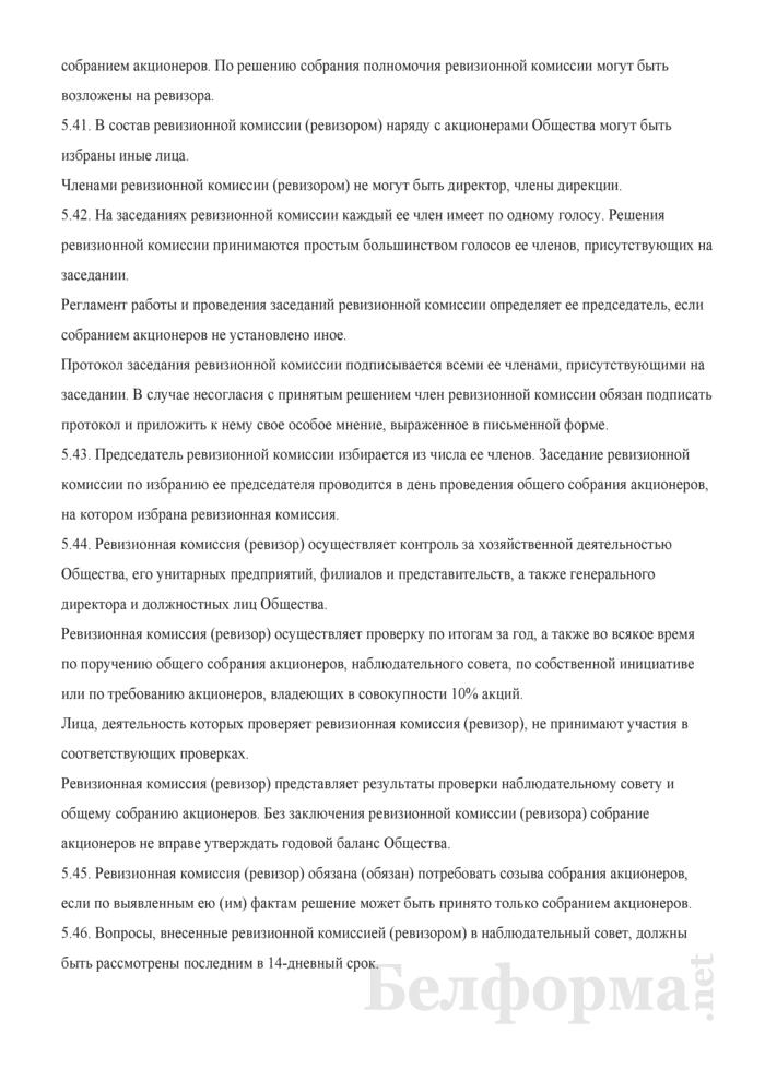 Примерный устав открытого акционерного общества (в ред. от 03.02.2011). Страница 19