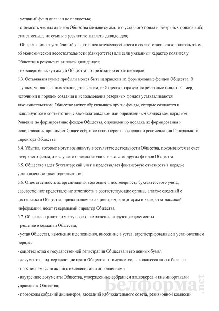Примерный устав открытого акционерного общества (в ред. от 03.02.2011). Страница 21