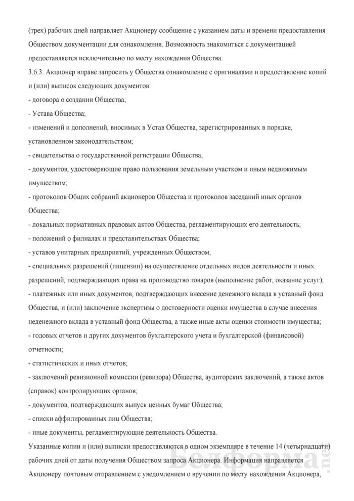 Примерный устав открытого акционерного общества (в ред. от 03.02.2011). Страница 4