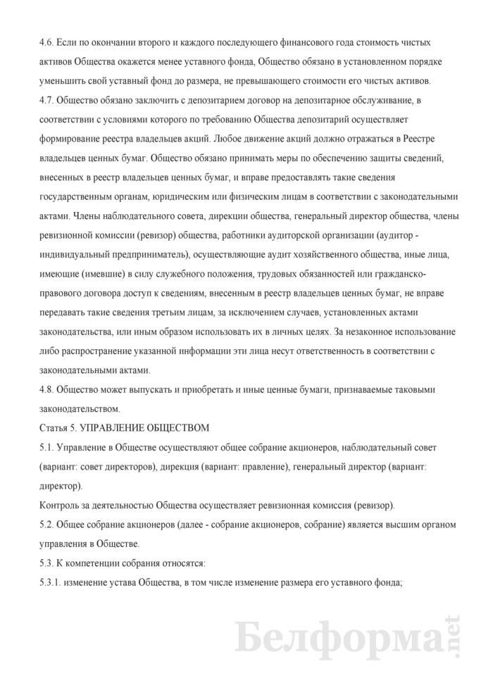 Примерный устав открытого акционерного общества (в ред. от 03.02.2011). Страница 7