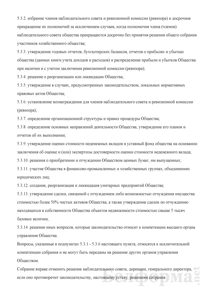 Примерный устав открытого акционерного общества (в ред. от 03.02.2011). Страница 8
