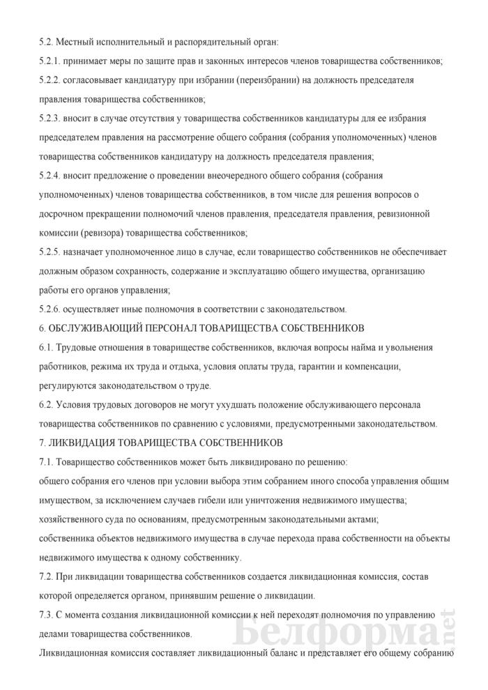 Примерный устав товарищества собственников. Страница 14