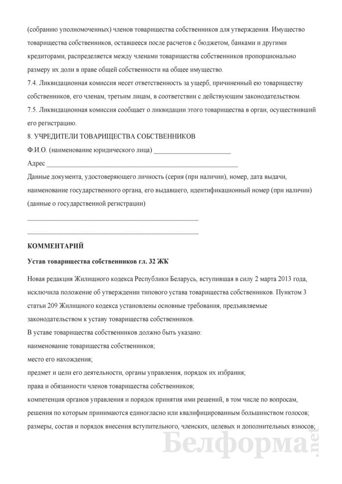 Примерный устав товарищества собственников. Страница 15