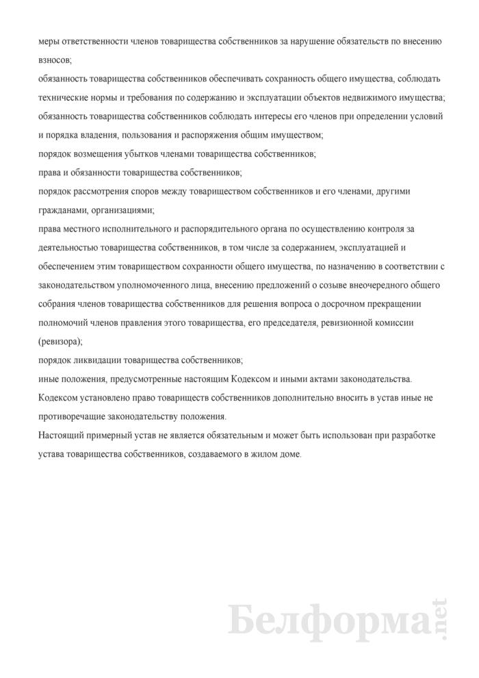 Примерный устав товарищества собственников. Страница 16