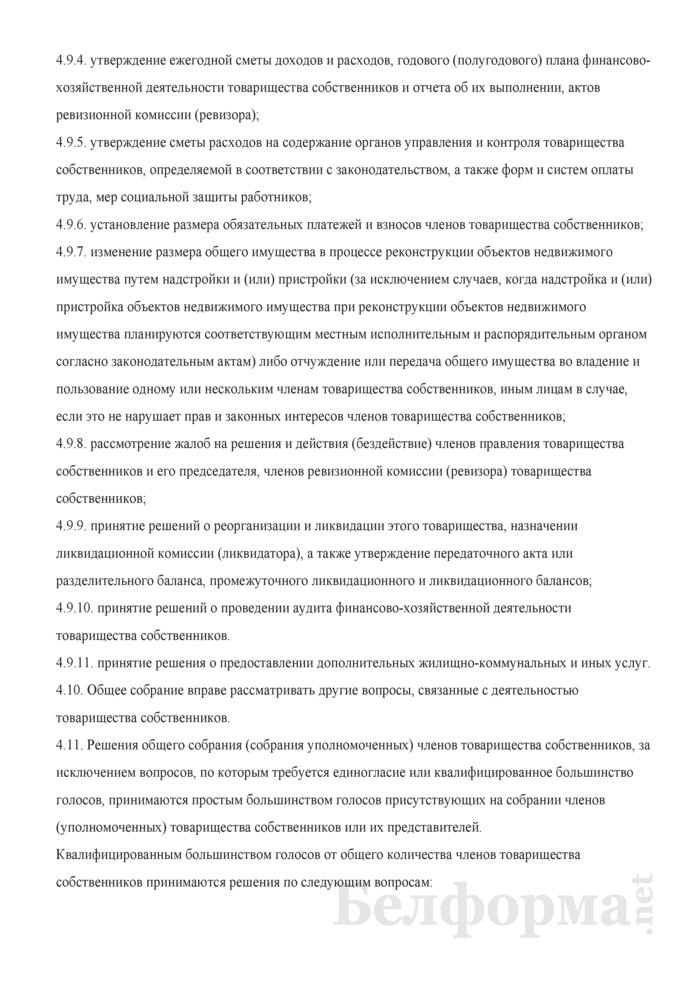 Примерный устав товарищества собственников. Страница 8