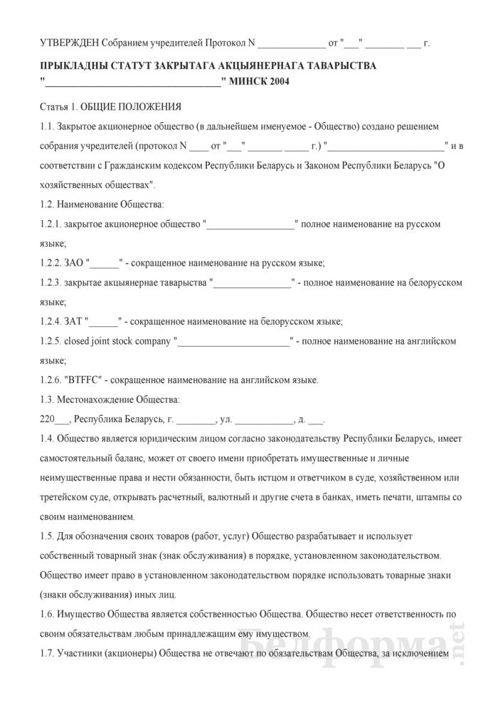 Примерный устав закрытого акционерного общества. Страница 1
