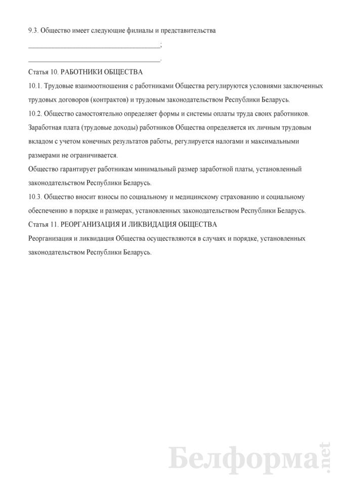 Примерный устав закрытого акционерного общества. Страница 14