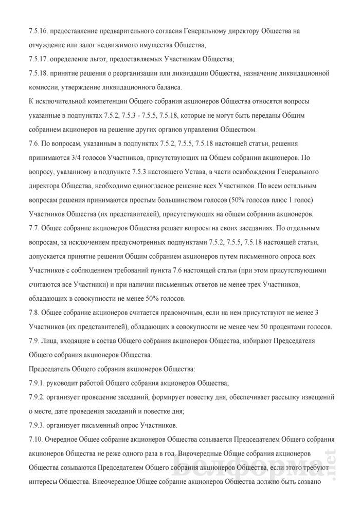Примерный устав закрытого акционерного общества. Страница 9