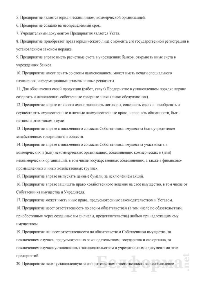 Устав Частного дочернего унитарного предприятия по оказанию услуг. Страница 2