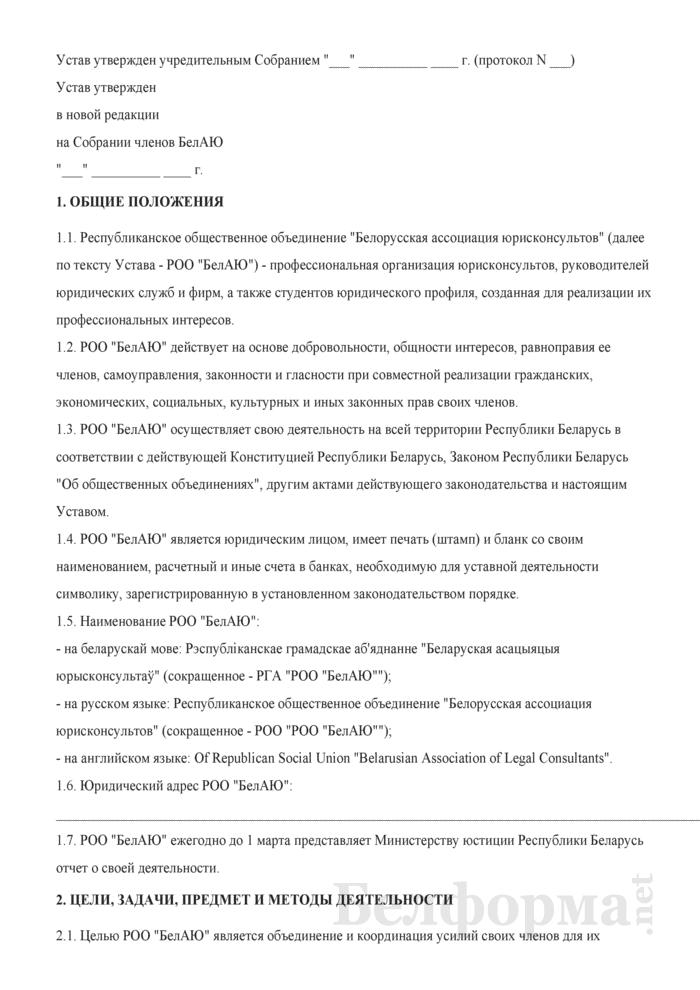 """Устав Республиканского общественного объединения """"Белорусская ассоциация юрисконсультов"""". Страница 1"""