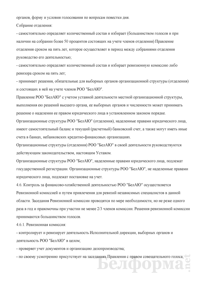 """Устав Республиканского общественного объединения """"Белорусская ассоциация юрисконсультов"""". Страница 8"""
