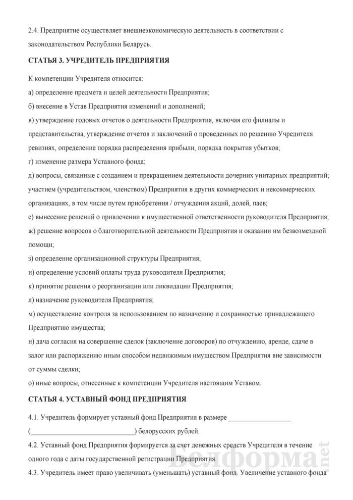 Устав частного торгово-производственного унитарного предприятия. Страница 4