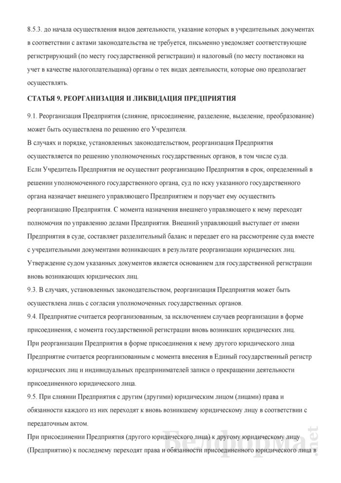 Устав частного торгово-производственного унитарного предприятия. Страница 8