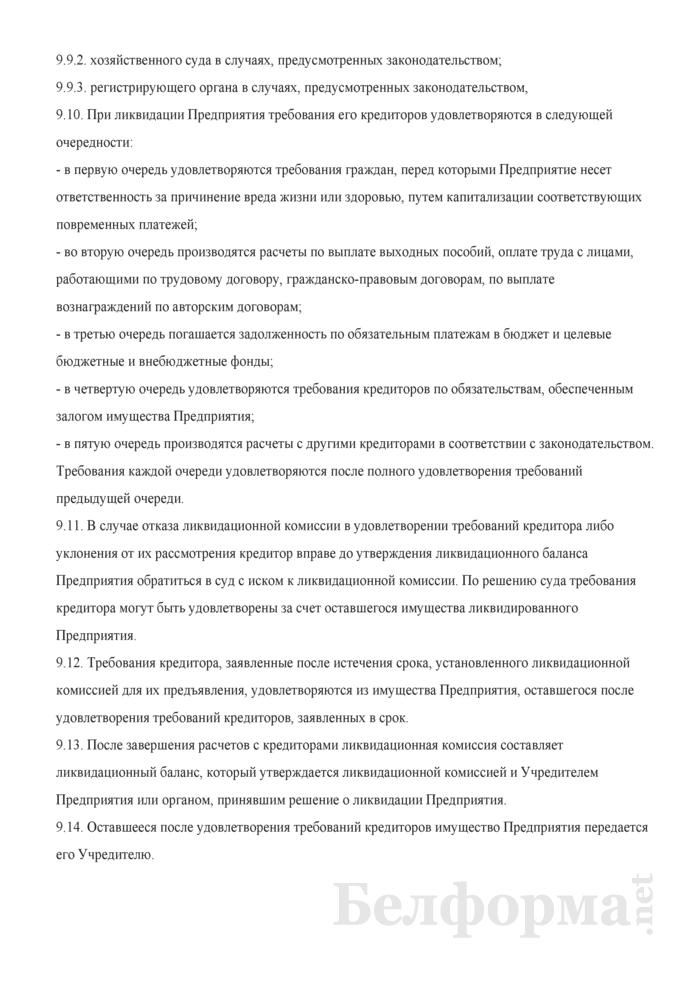 Устав частного торгово-производственного унитарного предприятия. Страница 10