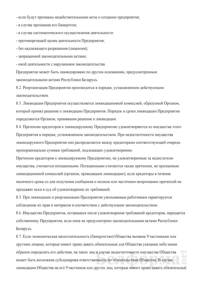 Устав дочернего предприятия. Страница 6