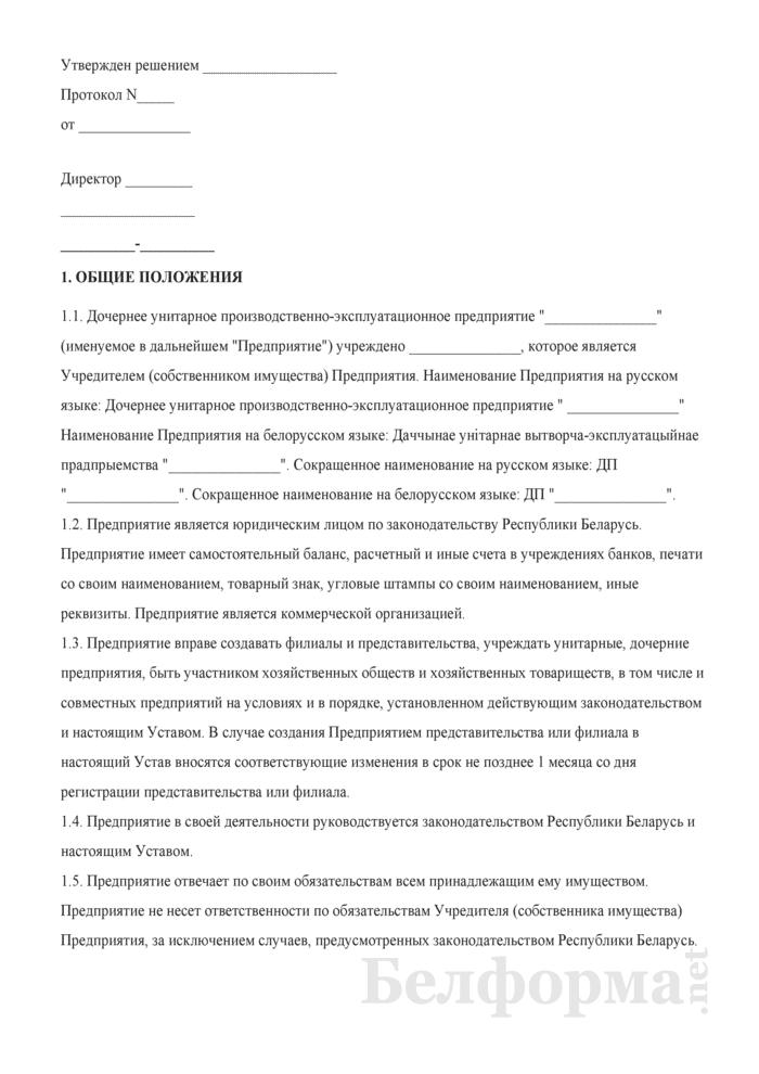 Устав дочернего унитарного производственно-эксплуатационного предприятия. Страница 1