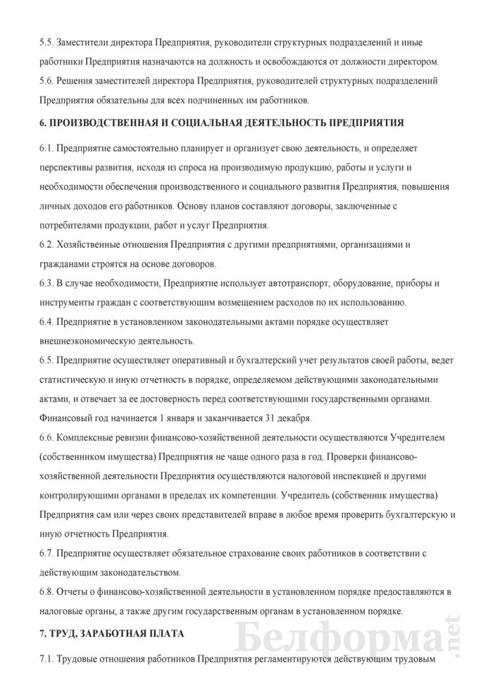 Устав дочернего унитарного производственно-эксплуатационного предприятия. Страница 5