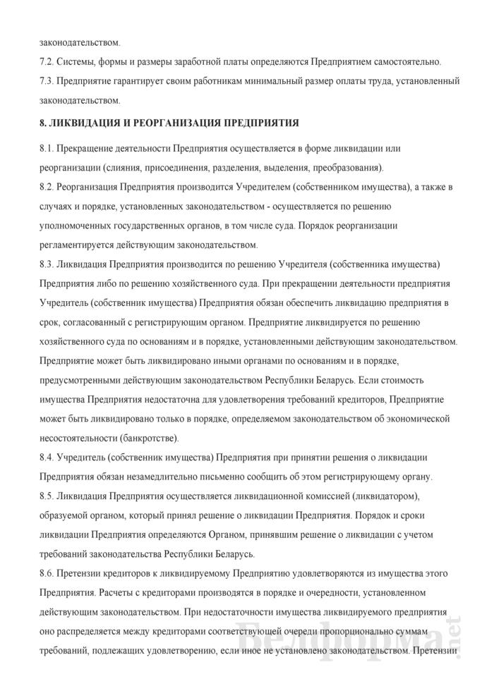 Устав дочернего унитарного производственно-эксплуатационного предприятия. Страница 6
