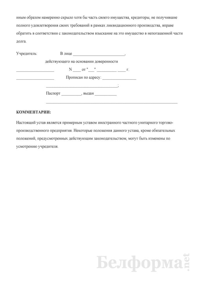Устав иностранного частного унитарного торгово-производственного предприятия. Страница 13