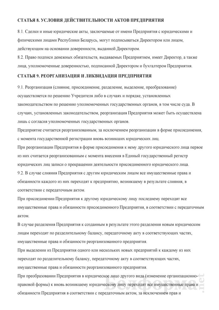 Устав иностранного частного унитарного торгово-производственного предприятия. Страница 7