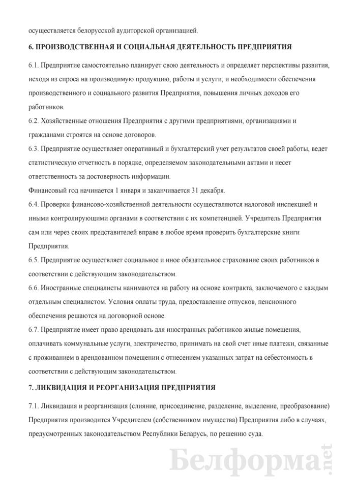 Устав иностранного частного унитарного торгового предприятия. Страница 5