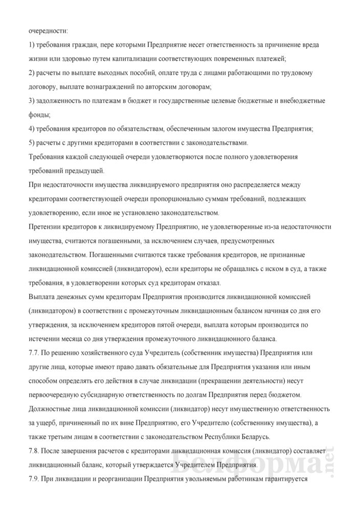 Устав иностранного частного унитарного торгового предприятия. Страница 8