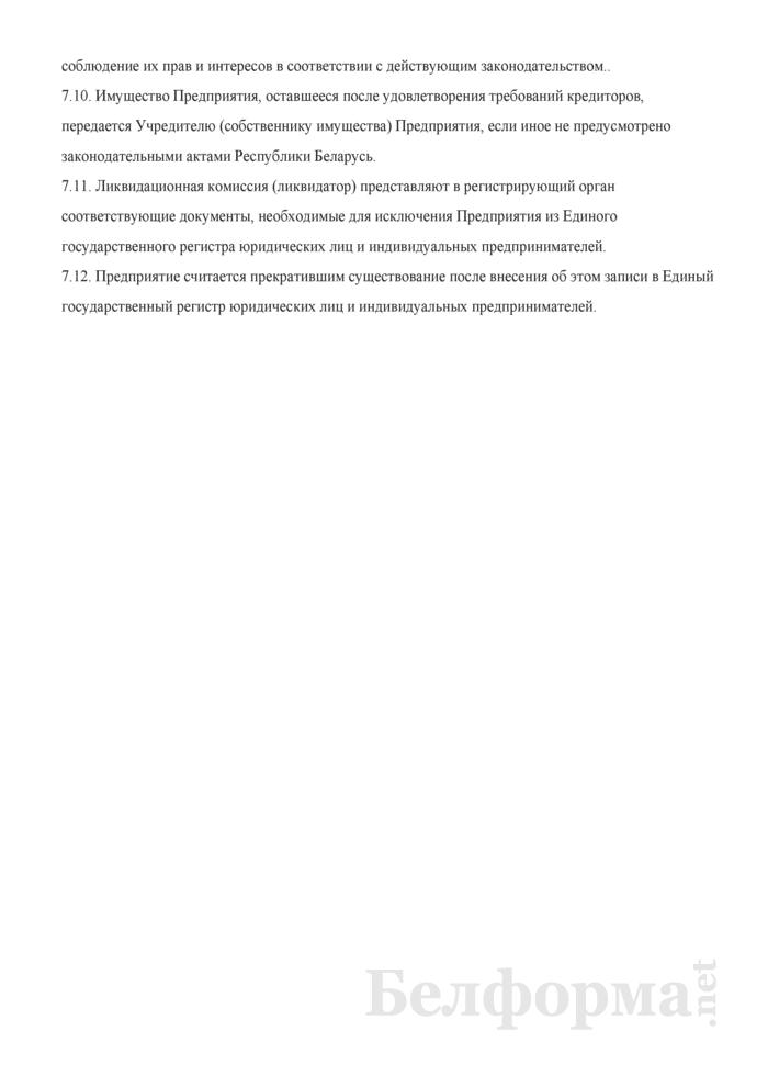 Устав иностранного частного унитарного торгового предприятия. Страница 9