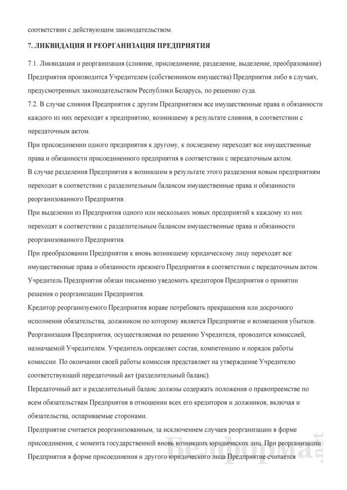 Устав иностранного дочернего унитарного торгового предприятия. Страница 6