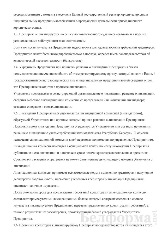 Устав иностранного дочернего унитарного торгового предприятия. Страница 7