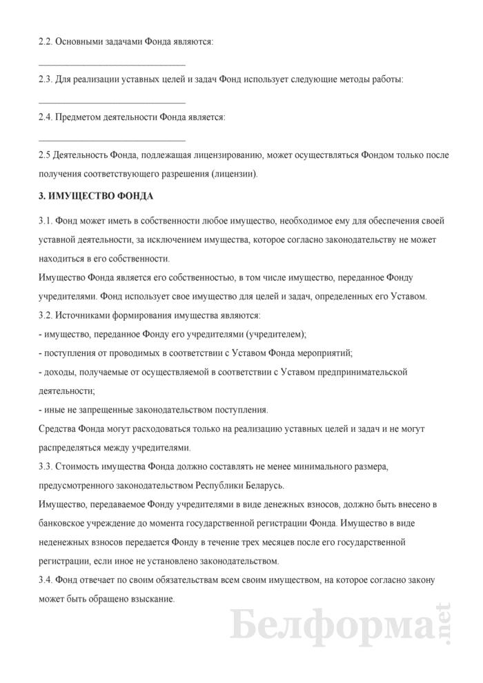 Устав международного благотворительного фонда. Страница 3