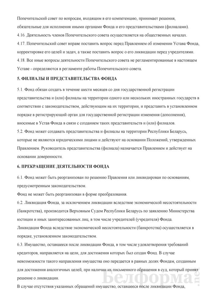 Устав международного благотворительного фонда. Страница 8