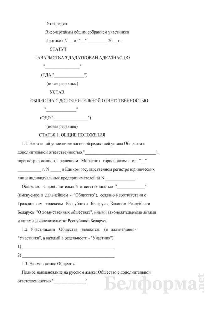 Устав общества с дополнительной ответственностью. Страница 1
