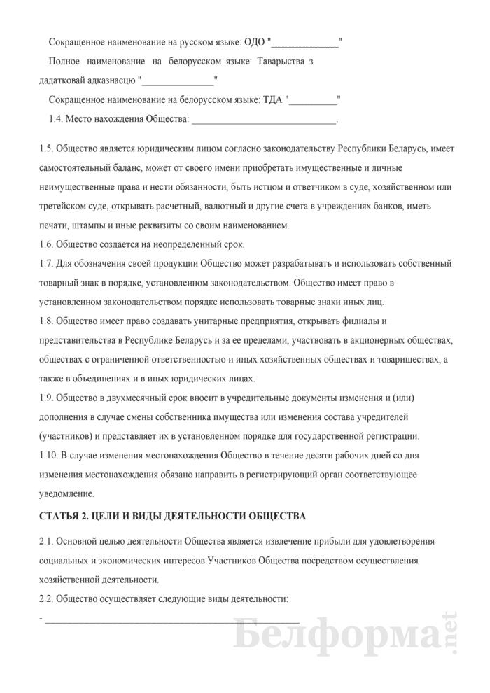 Устав общества с дополнительной ответственностью. Страница 2