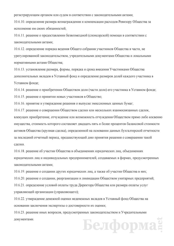 Устав общества с дополнительной ответственностью. Страница 14