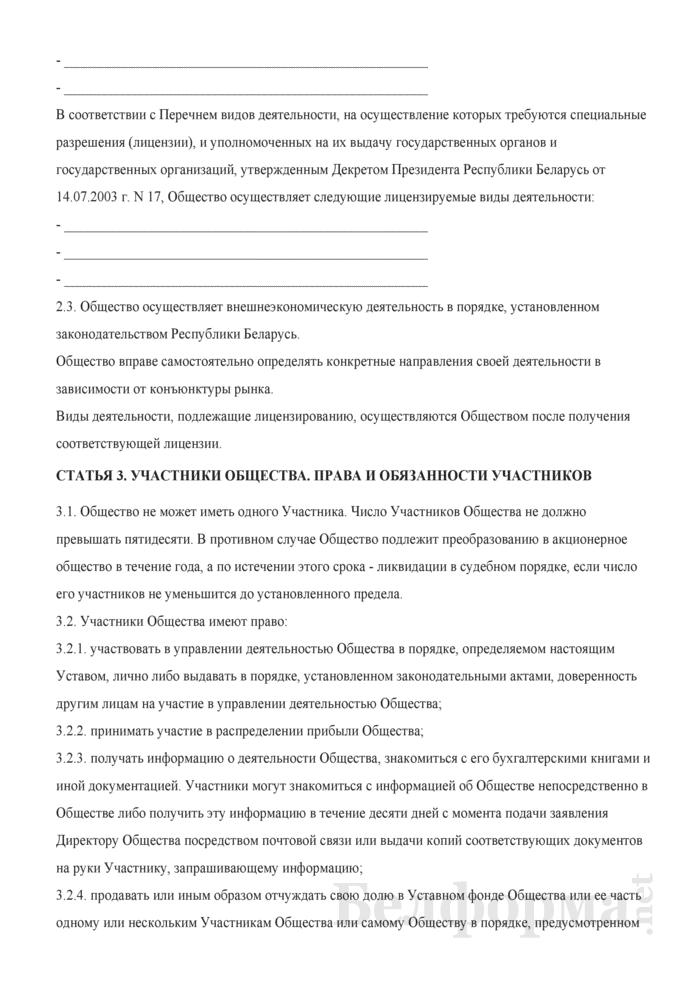 Устав общества с дополнительной ответственностью. Страница 3