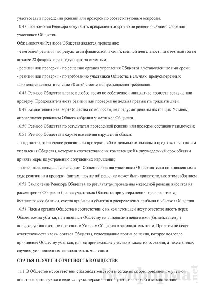 Устав общества с дополнительной ответственностью. Страница 22