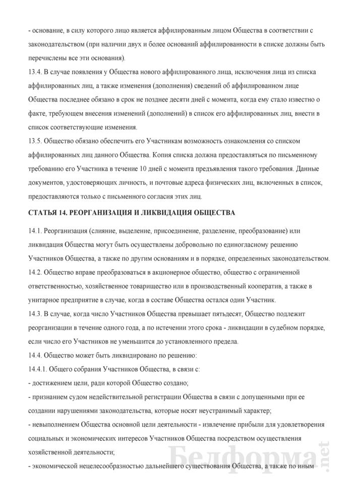 Устав общества с дополнительной ответственностью. Страница 25